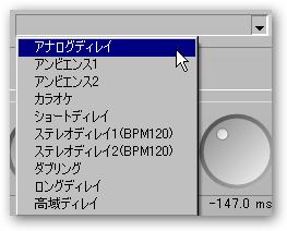 [ライブラリー]→[アナログディレイ]