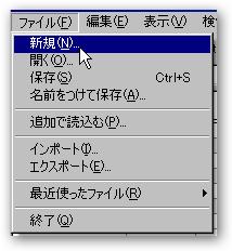 [ファイル]→[新規]