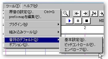 [ツール]→[音符のデフォルト]