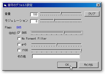 音符のデフォルト設定