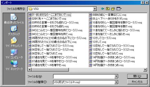 :『ファイルの種類』を『VSQ形式ファイル』にして、ファイルをえらんで開く