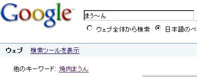Google検索→まう~ん