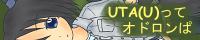 UTA(U)ってオドロンぱバナー~その1~
