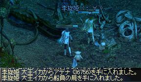 LinC3678_20081011a.jpg