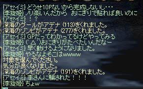 LinC3737_20081030s.jpg