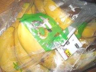見切り品バナナ1