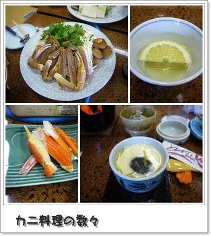 カニ料理①
