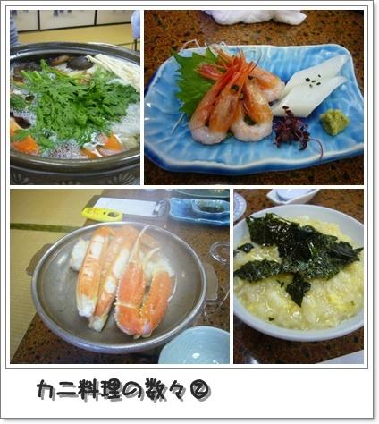 カニ料理②