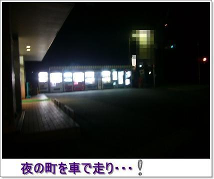 夜の街を~♪①