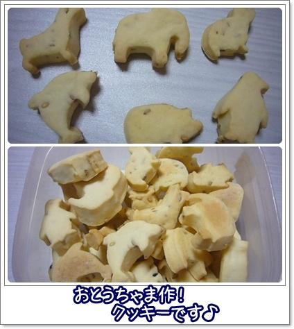 おとうちゃまのクッキー♪