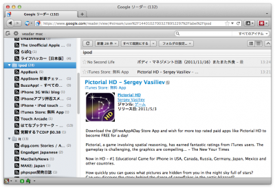 google_reader_lion_ui