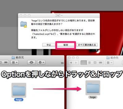 merge_folder