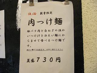 メニュー肉つけ麺
