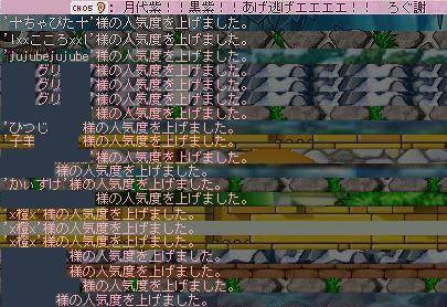 上げ・3・b
