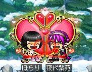 紫苑・ほらり ハートラブチェアw