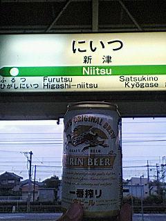 新津でビール