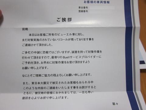 2011041102.jpg