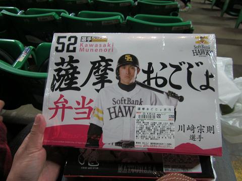 2011年04月16日ヤフードーム野球観戦05
