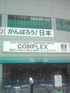 東京ドームcomplex