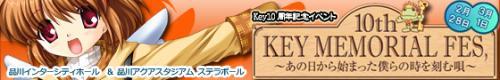 Key10周年イベント.