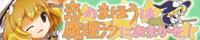 ~霧雨魔理沙とゆかいな仲間たち中心 東方Project作品オンリー~ 恋のまほうは魔理沙におまかせ!