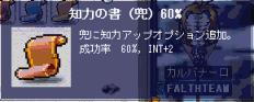 知力の書(兜)60%