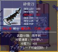砕骨刀99