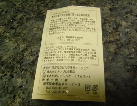 「らき☆すた」桜花びら型携帯ストラップ ケース後ろ説明
