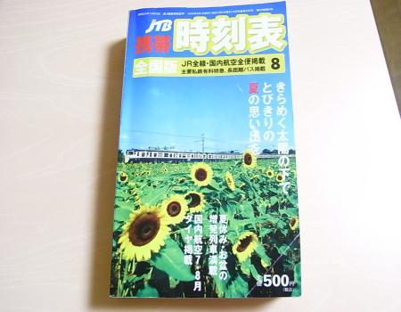 jyunbi02_convert_20080904.jpg