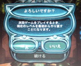 ゲームを終了するときのメッセージ