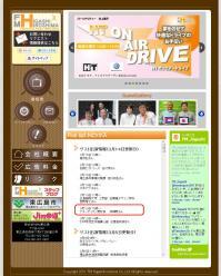 FM東広島番組表