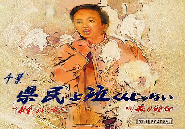 コピー ~ moritakensaku3