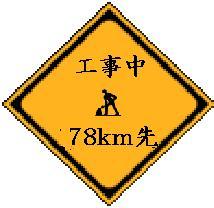 78km2