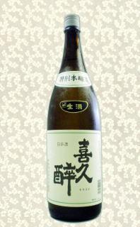 喜久酔 特別本醸造 生酒