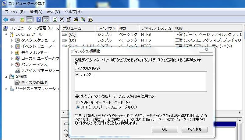 3T-HDD導入-02