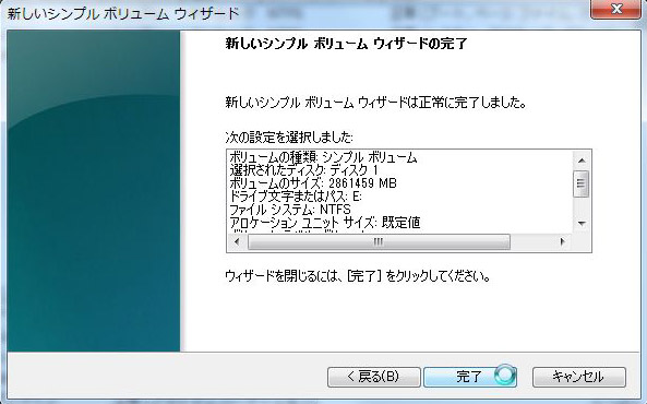 3T-HDD導入-14