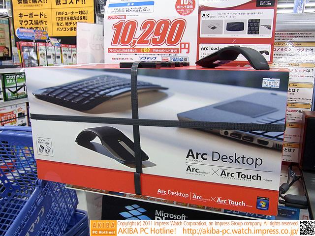 ArcDesktop_01.jpg