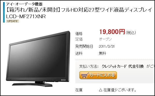 LCD-MF271XNR_01.jpg