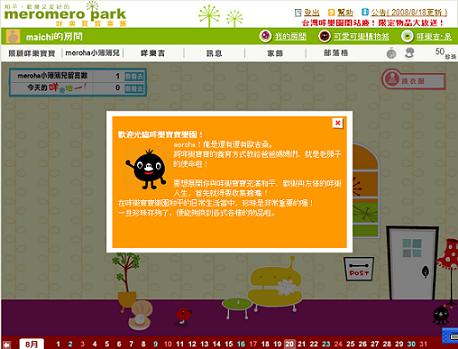 初台湾版メロメロパーク サインイン記念