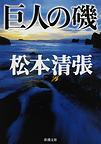 巨人の磯 改版 (新潮文庫 ま 1-37)