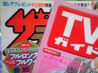 TV誌 001