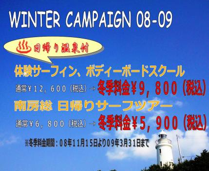 wintercampane.jpg