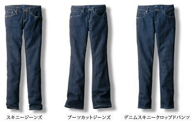 ユニクロ 990円 ジーンズ