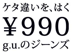 g.u. 990円 ジーンズ