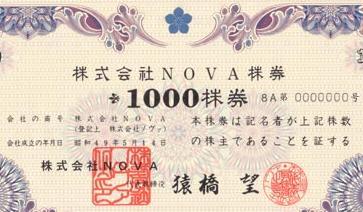 NOVA 株券