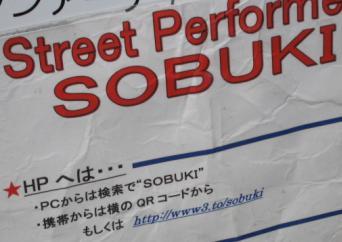 SOBUKI ジャグリング 大道芸人