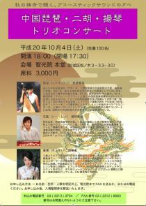 中国琵琶・二胡・揚琴トリオコンサート