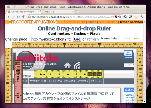 Online Drag-and-drop Ruler Webページのサイズを測定 Webアプリ