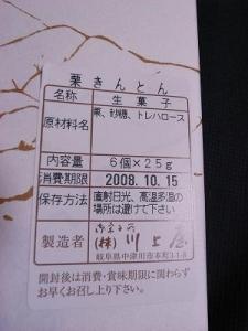 081012川上屋表示