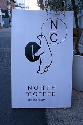 ノースコーヒー看板